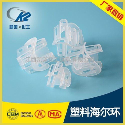 塑料海尔环 江西凯莱供应海尔环 聚丙烯填料 塑料散堆