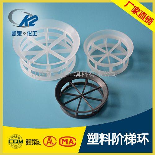 聚丙烯阶梯环填料 塑料阶梯环 PVC 阶梯环 价格实惠