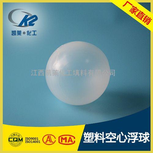 塑料空心浮球 空心球 塑料浮球 聚丙烯浮球 PP浮球