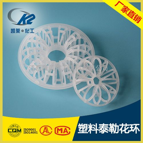 塑料泰勒花环填料 脱硫塔填料 洗涤塔填料