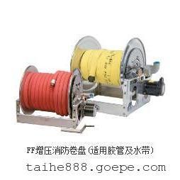 美国进口翰纳FF增压消防卷盘(适用胶管及水带)电动卷管器