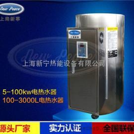 工厂直销NP300-40电热水器|40KW容积式电热水器