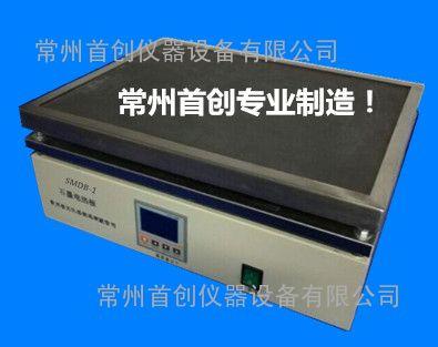首创牌SMDB-1石墨电热板
