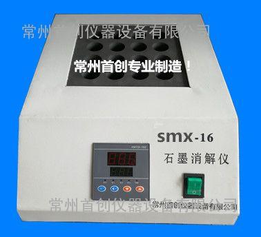 首创牌SMX-16石墨消解仪