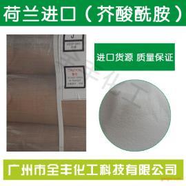 PP塑料润滑脱模剂芥酸酰胺
