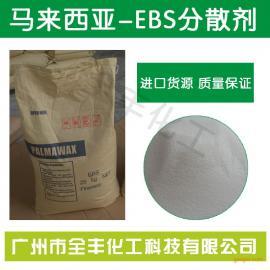 塑料光亮分散剂乙撑双硬脂酰胺EBS货源稳定,畅享低价!