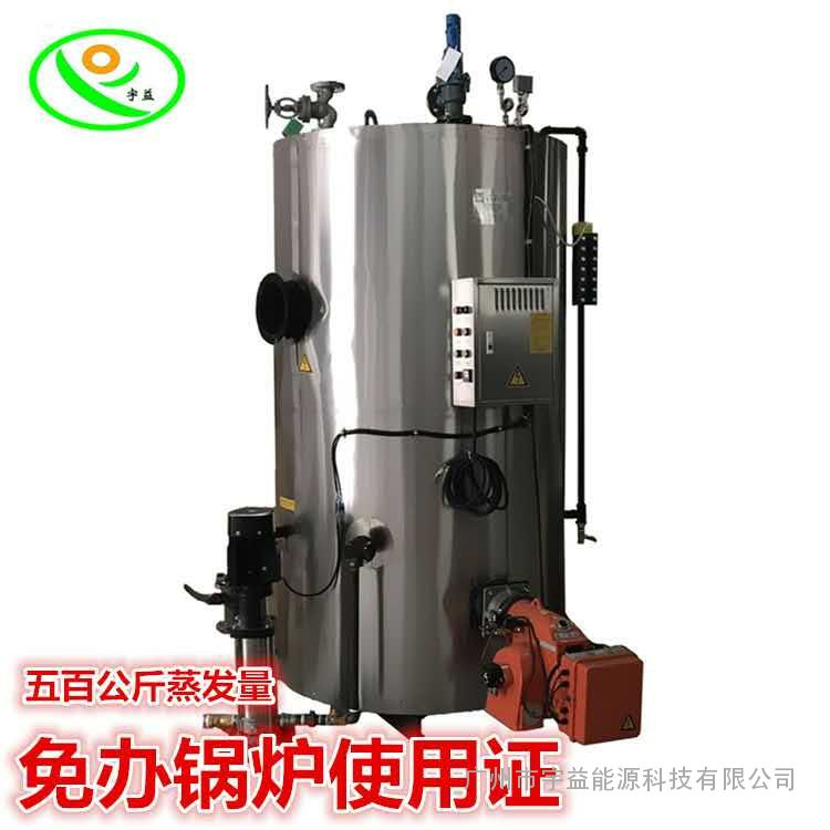 宇益燃油燃气蒸汽发生器500kg/h天然气柴油工业蒸汽锅炉
