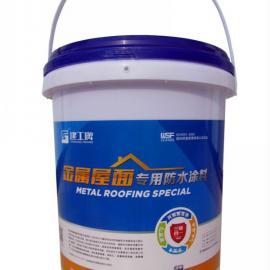 建工牌金属屋面专用防水涂料