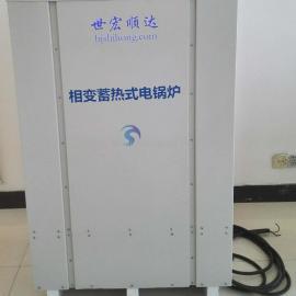 山东省东营市广饶县世宏顺达HS供应相变蓄热式电锅炉