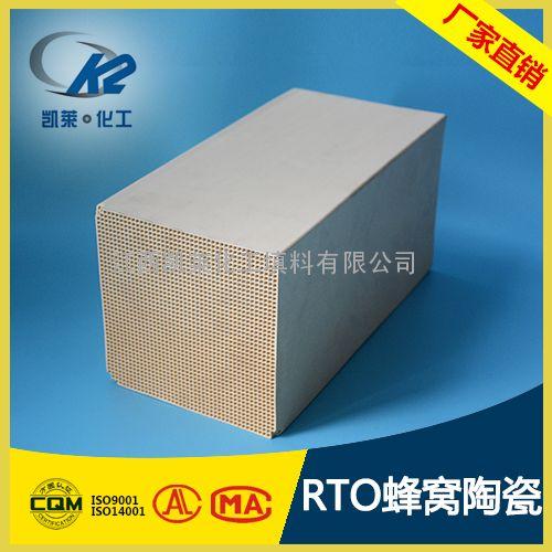 RTO专用 蜂窝体 蓄热体