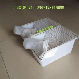 小 鼠笼 M1:290*178*160mm 斜口