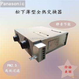 松下新风系统FY-E15PMA全热交换器PM2.5新风机