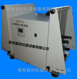 分液漏斗振荡器 萃取振荡器 振荡器 厂家直销