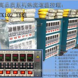 单组2组4组6组8组12组16组18组24组36组48组热流道温控器