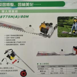 川崎PST75H单人修剪机、川崎PST80H单人修剪机