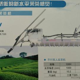 川崎SV120H采茶机、日本川崎采茶机 平行双人采茶机