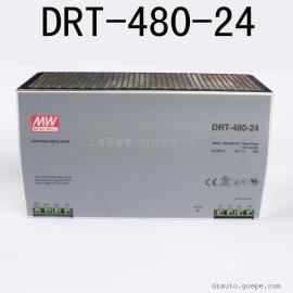 MW明纬开关电源DRT-480-24