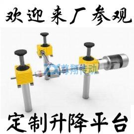 高效率丝杆升降机品牌尊翔设计定制