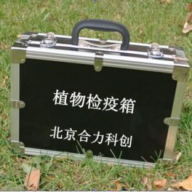 植物检验检疫箱 型号:HL-ZJX 植保工具箱