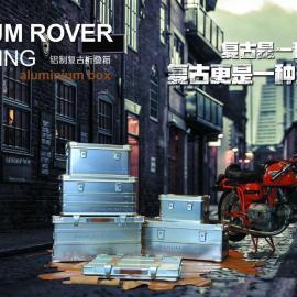 镁铝合金重型储物箱 收纳箱 整理箱 铝制重型储物箱