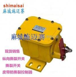 卸煤皮带;HTZLJ-1纵向撕裂检测器
