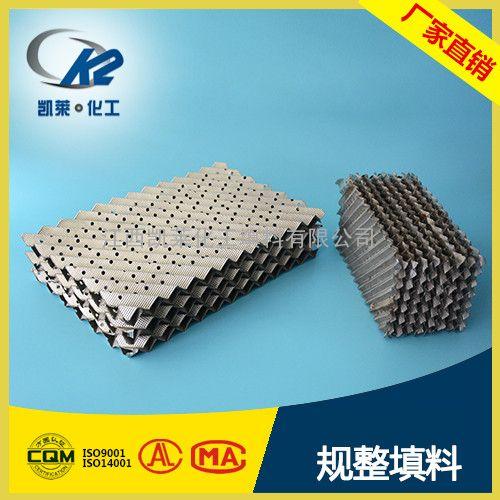 金属孔板波纹填料 化工塔填料 304孔板波纹