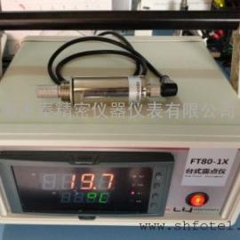 高纯氮气水分仪FT80-1X,99.999氮气露点测试仪