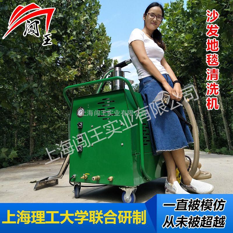 闯王CWRS-02沙发地毯高压冷热水蒸汽机 沙发清洗机