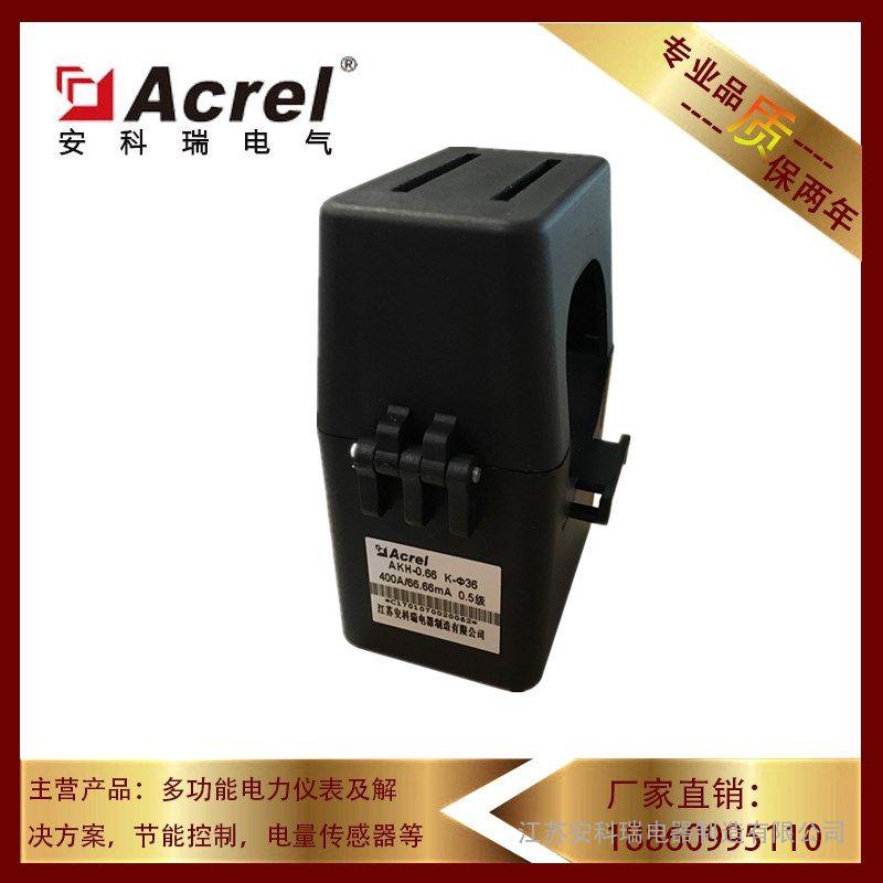 安科瑞开口式电流互感器AKH-0.66/K--φ36