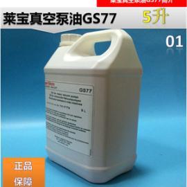 莱宝真空泵油GS77真空泵专用油润滑油