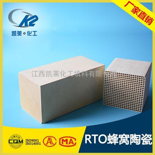 蜂窝陶瓷蓄热体 蜂窝体 四方孔 RTO专用