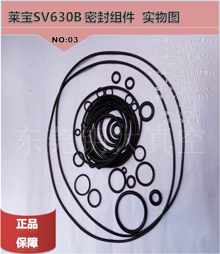 莱宝真空泵配件SV300B O型圈密封组件
