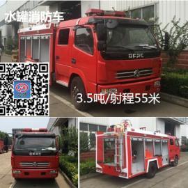 国五标准3.5吨泡沫消防车