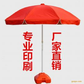 兰州太阳伞厂 兰州太阳伞厂家