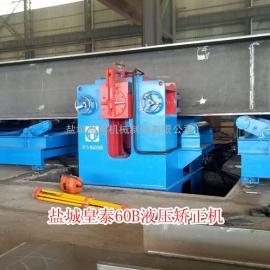 60钢构造液压改正机上海厂家直销北京皇泰H槽钢液压改正机