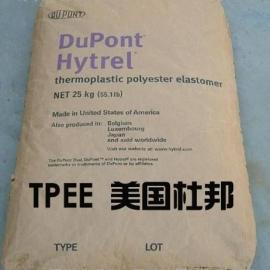 TPEE 5555HS 杜邦TPC-ET高性能聚酯弹性体