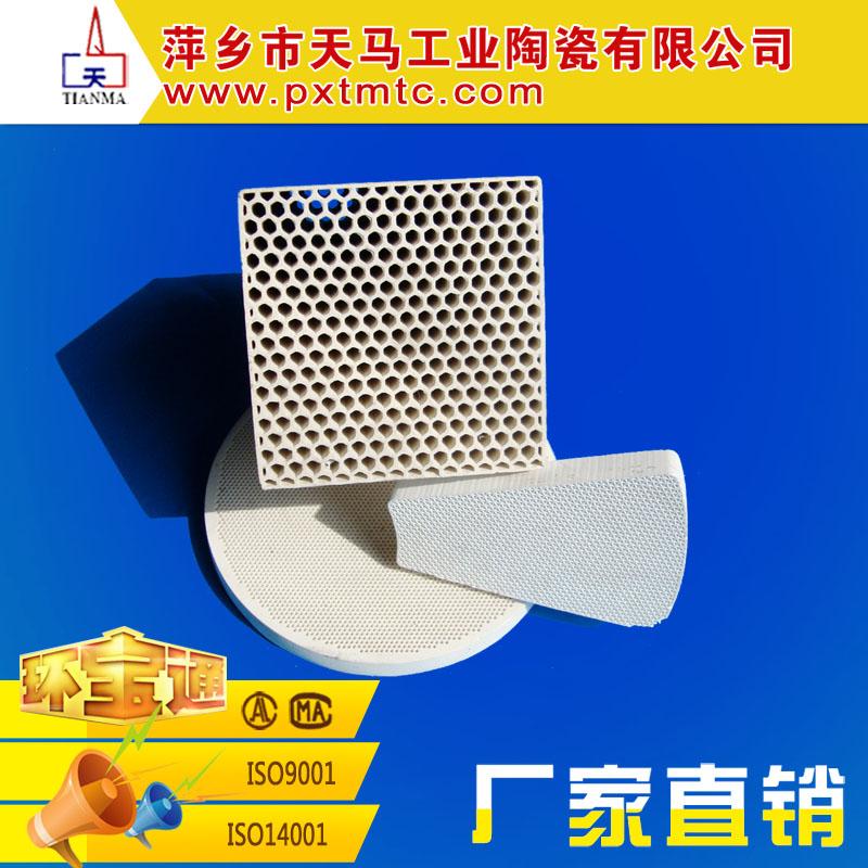 供应优质 蜂窝陶瓷 蓄热体