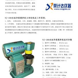 上海荣计达水泥净浆搅拌机用法