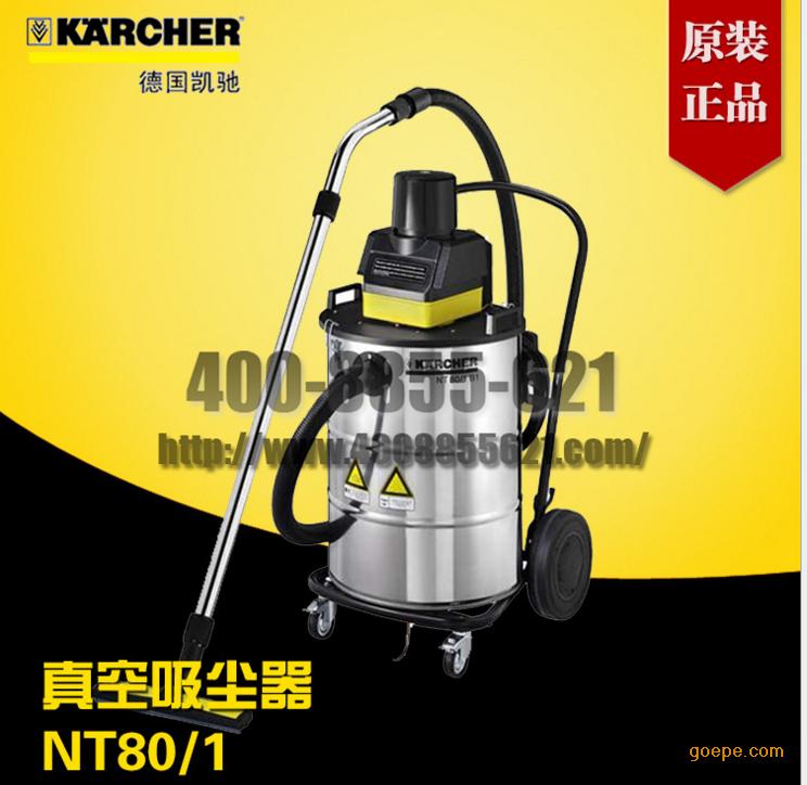 德国Karcher粉尘防爆吸尘器NT80/1B1M二区防爆