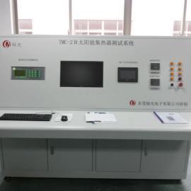 厂家直销绿光TMC-2B型太阳能集热器热性能测试系统