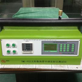 TMC-FS2型全玻璃真空太阳集热管半球发射比测试仪