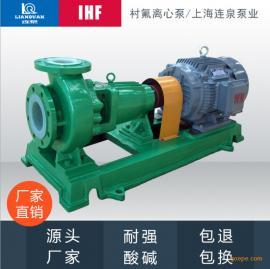 连泉IHF65-50-125耐酸碱衬氟化工泵氟塑料离心泵