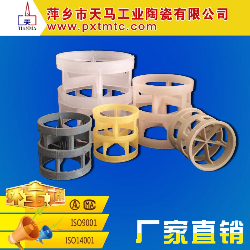 厂家大量批发鲍尔环 塑料鲍尔环