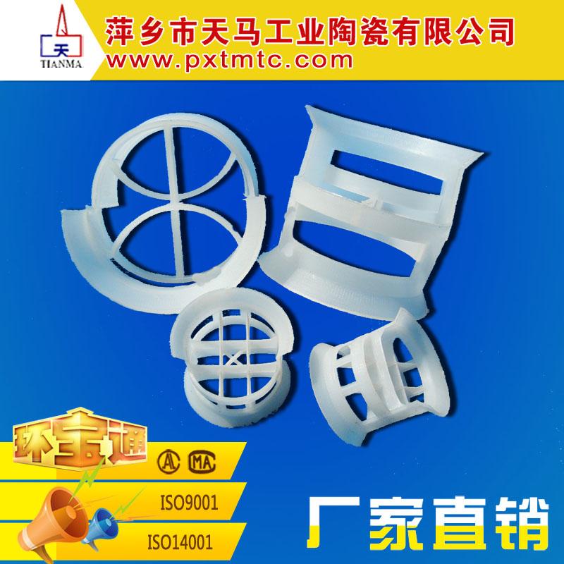 天马大量直销共轭环 塑料共轭环