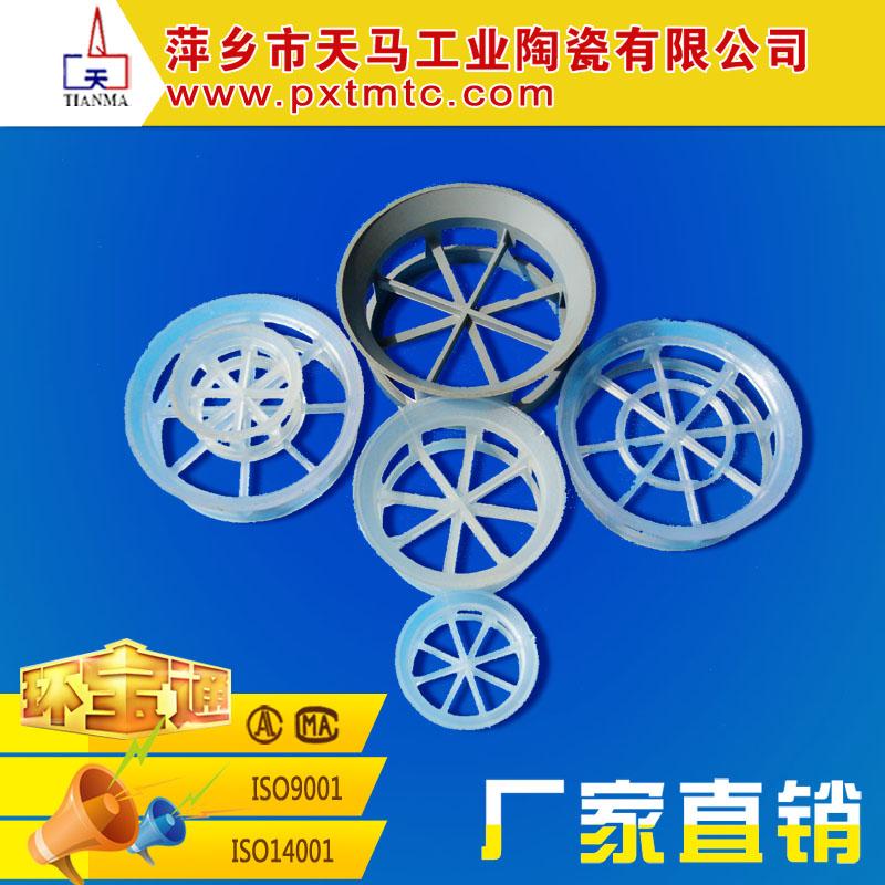 天马生产各种规格阶梯环 塑料阶梯环 填料