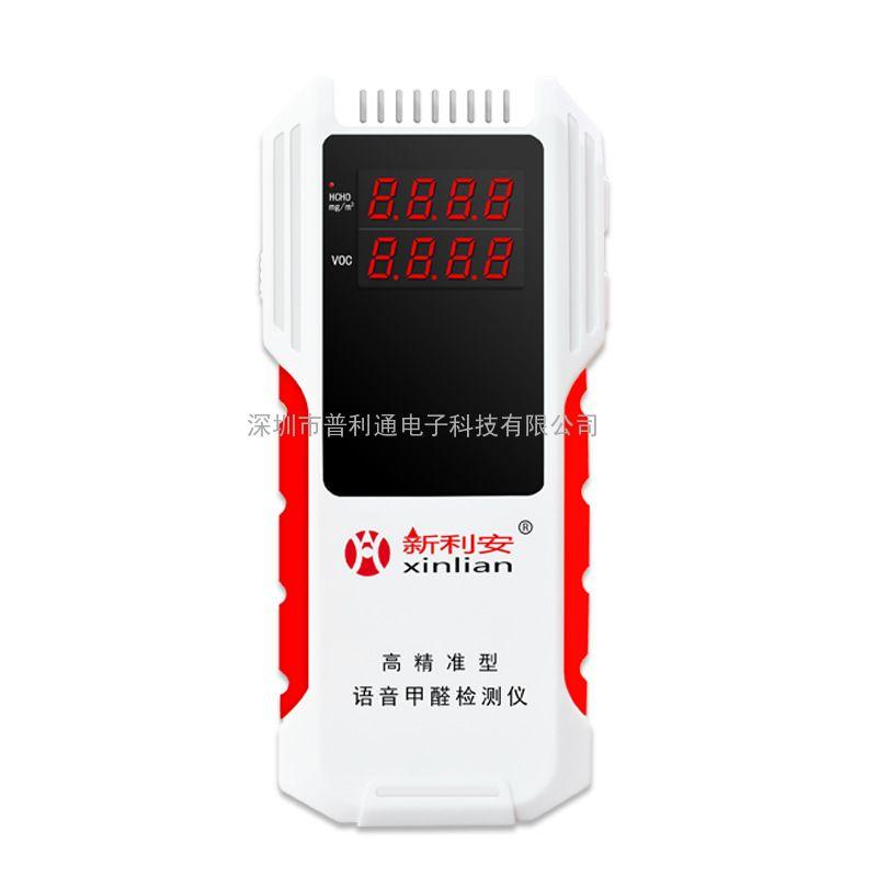 新利安家用甲醛检测仪便携式甲醛气体检测仪