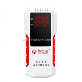 新利安甲醛检测仪家用室内外车内专业苯TVOC空气质量检测仪器