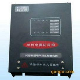 湖南长沙60KA三相电源防雷箱KSJ-380C/60