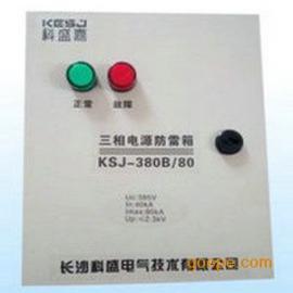 湖南长沙160KA三相电源防雷箱 KSJ-380B/160