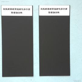 改性耐磨耐高温耐化学介质防腐蚀涂料